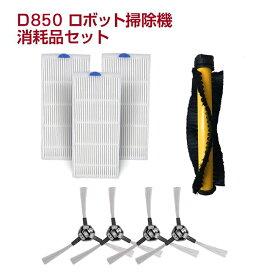 Dibea D850 ロボット掃除機 交換用消耗品サイドブラシ HEPAフィルタ メインブラシ【メール便送料無料】