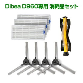 【クーポンで最大500円オフ】Dibea D960 ロボット掃除機 交換用消耗品サイドブラシ HEPAフィルタ メインブラシ【メール便送料無料】