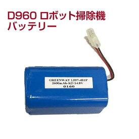 【クーポンで最大500円オフ】Dibea D960 ロボット掃除機 バッテリー 電池 交換用消耗品