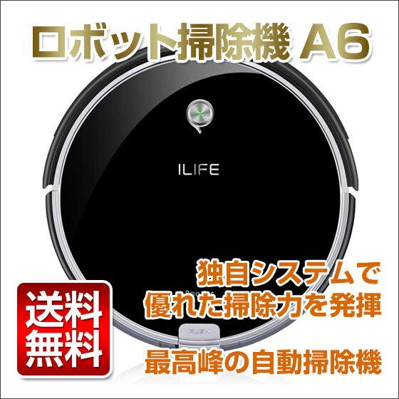 ILIFE ロボット掃除機 A6 最上位機種 超強力吸引自動充電 静音 落下・衝突防止 自動掃除機 アイライフ ジャパン正規品 【送料無料】