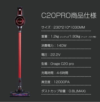 掃除機コードレス2in1サイクロン式OrageC20proオラージュ充電式22.2V超強力吸引12000Pa小型コンパクト軽量ハンディクリーナースティッククリーナーサイクロンクリーナーコードレスクリーナー【送料無料】
