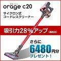OrageC20コードレスサイクロンクリーナー