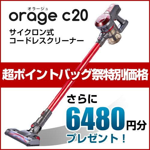 コードレス掃除機 2in1 サイクロン式 Orage C20 オラージュ 充電式 22.2V 超強力吸引 9000Pa 小型 コンパクト 軽量 ハンディクリーナー スティッククリーナー サイクロンクリーナー コードレスクリーナー【送料無料】
