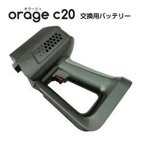 Orage C20専用 バッテリー サイクロン式コードレスクリーナー用