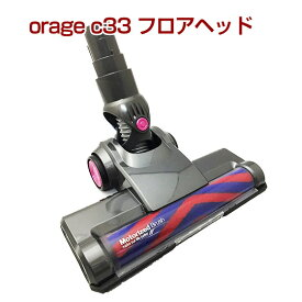 orage c33 専用パーツ フロアヘッドサイクロン コードレスクリーナー用