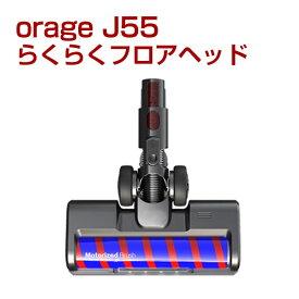 オラージュj55 orage J55 専用 らくらく フロアヘッド(本体別売)