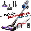 掃除機 コードレス 2in1 コードレス掃除機 サイクロン式 Orage J55 オラージュ 充電式 超強力吸引 25000Pa 小型 コン…
