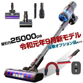 掃除機 コードレス 2in1 コードレス掃除機 サイクロン式 Orage J55 オラージュ 充電式 超強力吸引 25000Pa 小型 コンパクト 軽量 ハンディクリーナー スティッククリーナー サイクロンクリーナー コードレスクリーナー【送料無料】