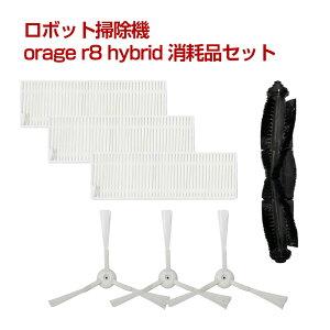 orage r8 hybrid ロボット掃除機 交換用消耗品サイドブラシ HEPAフィルタ メインブラシ【メール便送料無料】