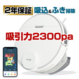 ロボット掃除機 orage r8 hybrid 高性能レーザー・ナビゲーション/Wi-Fi対応/リアルタイムマッピング 水拭き 乾拭き ペット お掃除ロボット【送料無料】