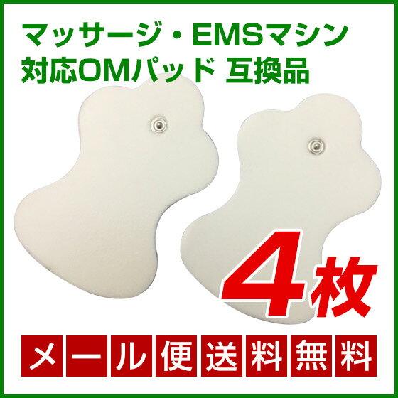 【メール便送料無料】マッサージ器 EMSマシン対応 OMパッド 2セット(2枚×2)互換品
