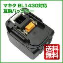 【最大1年保証】makita マキタ バッテリー 14.4V BL1430 SONY製セル 互換品 マキタ電池 【送料無料】
