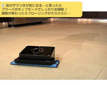 【3年保証!送料無料!楽天最安値挑戦】iRobotBraavaアイロボットブラーバ380t新品New【ブラーバ380j姉妹機371j】床拭きロボットルンバの床拭き版モップがけロボットフロアクリーニング【旧名mintミント42005200C】