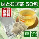 【1000円ポッキリ】【ヨクイニン】ハトムギ茶 国産 100% はと麦茶 ティーパック 4g×50パック はとむぎ茶 富山県産 …