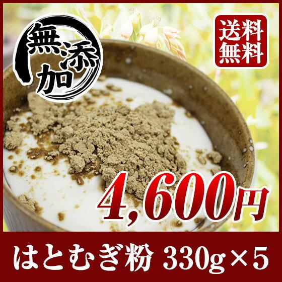 【ヨクイニン】お徳用 富山産 焙煎はとむぎ粉 1kg650g(330g×5袋) 無添加 国産 ハトムギ粉末 ヨクイニン末【送料無料】はとむぎブランドあきしずく100%使用