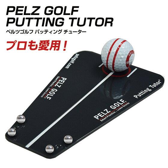 Pelz Golf 純正品 パッティング チューター DP4007 Putting Tutor ペルツゴルフ パター練習器具 ゴルフ パット上達!デイブ・ペルツ正規品【送料無料】