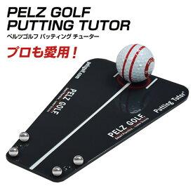 Pelz Golf 純正品 パッティング チューター DP4007 Putting Tutor ペルツゴルフ パター練習器具 ゴルフ パット上達!デイブ・ペルツ正規品【メール便送料無料】