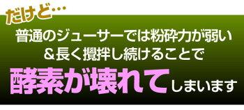 ワンミニッツハイパワーミキサー&ジューサーFJP-588フカイ工業バイタミックスより話題電動ジューサー電動ミキサー