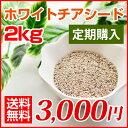 【定期購入】オーガニック ホワイトチアシード 2kg(1kg×2) ダイエットフード サプリメント 食物繊維たっぷり 米国U…