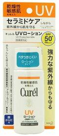 【ネコポス指定可能】キュレル UVローション SPF50+【医薬部外品】 60ml