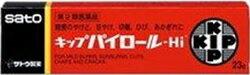 【第2類医薬品】キップパイロールHI23g