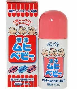 【第3類医薬品】液体ムヒベビー40ml