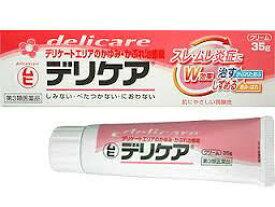 デリケア35g【第3類医薬品】【お買い得商品】