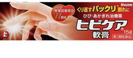 【第3類医薬品】ヒビケア軟膏 15g
