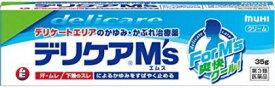 【第3類医薬品】デリケアエムズ35g