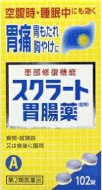 スクラート胃腸薬102錠【第2類医薬品】【お買い得商品】