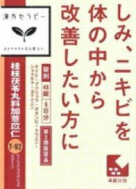 漢方セラピー桂枝茯苓丸料加ヨク苡仁エキス錠48錠【第2類医薬品】