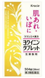 【第3類医薬品】クラシエの漢方ヨクイニンタブレット504錠