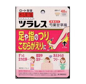 和漢箋 ツラレス(芍薬甘草湯【満量処方】) 48錠【第2類医薬品】