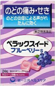 【第(2)類医薬品】ペラックスイートブルーベリー24粒【お買い得商品】