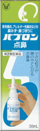 【第(2)類医薬品】パブロン点鼻30ml