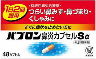 パブロン鼻炎カプセルSα48カプセル【第(2)類医薬品】
