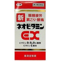 【売れ筋】新ネオビタミンEXクニヒロ270錠【第3類医薬品】