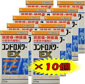 コンドロパワーEX錠270錠×10個セット【第3類医薬品】