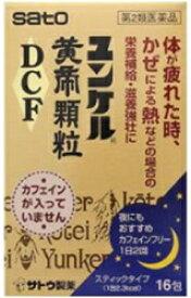 ユンケル黄帝顆粒DCF16包【第3類医薬品】【お買い得商品】