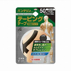 コーワバンテリンテーピングテープ/ブラック/50mm×4.6m