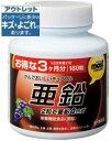 【アウトレット】オリヒロ MOSTかんでおいしいチュアブル亜鉛180粒(賞味期限:2020.4.26)