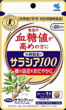 【特定保健用食品】小林製薬サラシア100 60粒(約20日分)