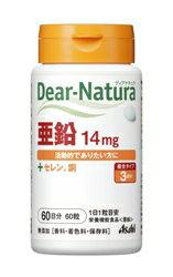 ディアナチュラ亜鉛60粒 (60日分)