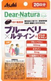 ディアナチュラブルーベリーxルテイン+マルチビタミン20粒(20日分)