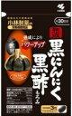 小林製薬 熟成黒にんにく黒酢もろみ 90粒(約30日分)