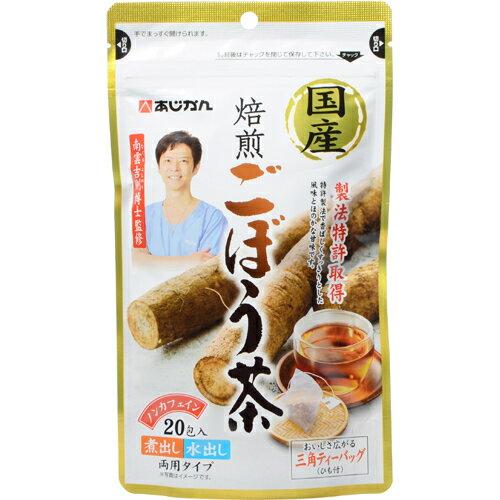 あじかん 焙煎ごぼう茶 20包 三角ティーバッグ 製法特許取得