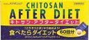 キトサンアフターダイエット徳用6粒X60袋