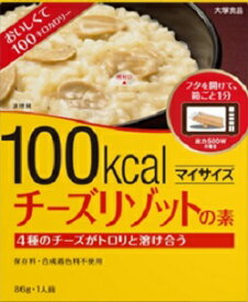 マイサイズチーズリゾットの素86g