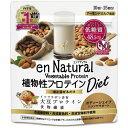 エンナチュラル植物性プロテインダイエット150g【アーモンドミルク風味】
