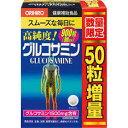 【数量限定】オリヒロ 高純度 グルコサミン粒徳用 900粒+50粒